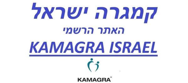 קמגרה ישראל